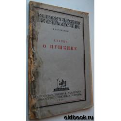 Гершензон М.О. Статьи о Пушкине. 1926 г.
