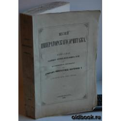 Музей Императорского Эрмитажа. 1861 г.