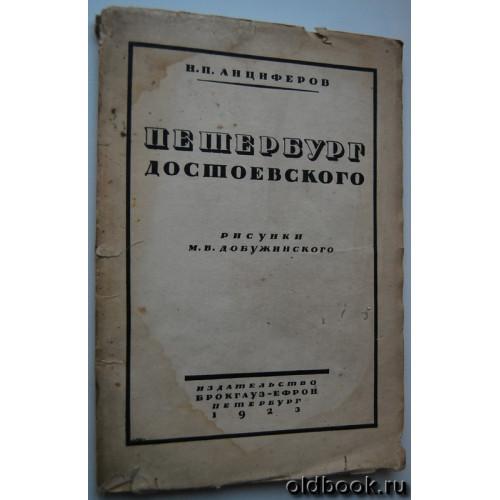 Анциферов Н.П. Петербург Достоевского. 1923 г.