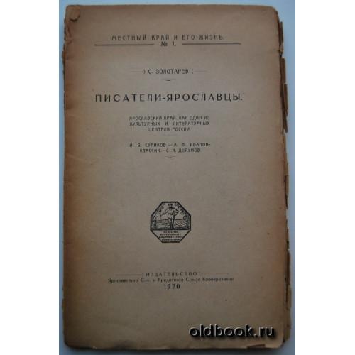 Золотарев С. Писатели-ярославцы. Выпуск 1-2. 1920 г.
