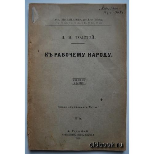Толстой Л.Н. К рабочему народу. 1902 г.