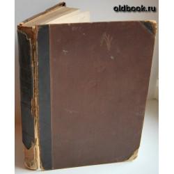 Рыбаков Д., Белов В. Наши пути сообщения. 1882 г.