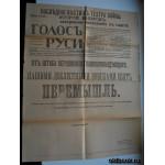 Последние вести с театра войны. Второй выпуск. 1915 г.