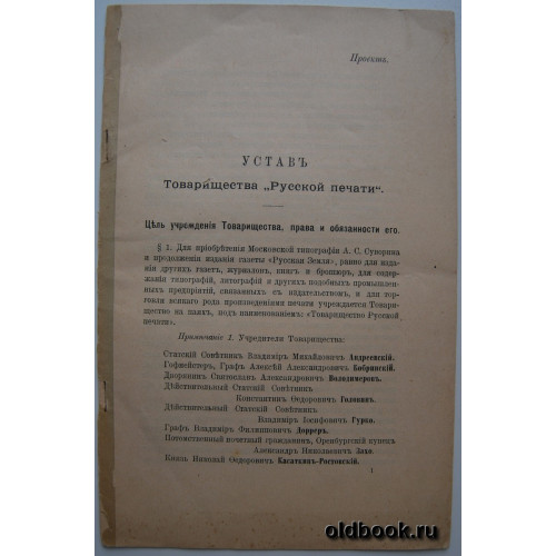 """Устав Товарищества """"Русской печати"""". 19?? г."""