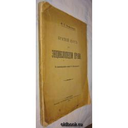 Лифшиц А.С. Краткий курс по энциклопедии права. 1908 г.
