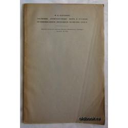 Бакланов Н.Б. Эволюция архитектурных форм в русском провинциальном церковном зодчестве XVIII в. 1922 г.