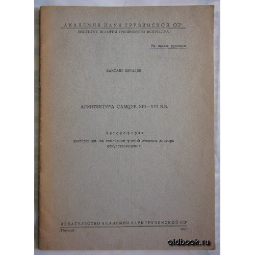 Беридзе В. Архитектура Самцхе XIII-XVI в.в. 1950 г.