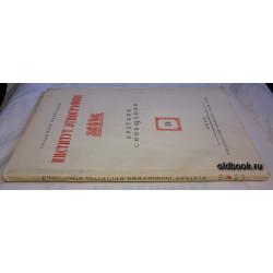 Институт этнографии имени Н.Н.Миклухо-Маклая. Краткие сообщения. Выпуск IV. 1948 г.