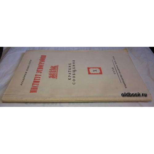 Институт этнографии имени Н.Н.Миклухо-Маклая. Краткие сообщения. Выпуск X. 1950 г.