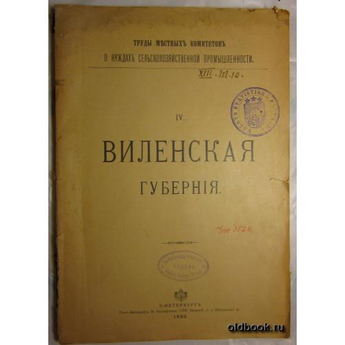 Виленская губерния. 1903 г.