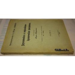 Каутский К. Бернштейн и социалдемократическая программа. 1906 г.