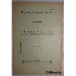 Игнатов И.Н. Гарибальди. 1906 г.