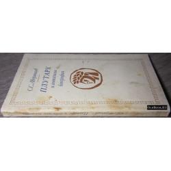 Аверинцев С.С. Плутарх и античная биография. 1973 г.