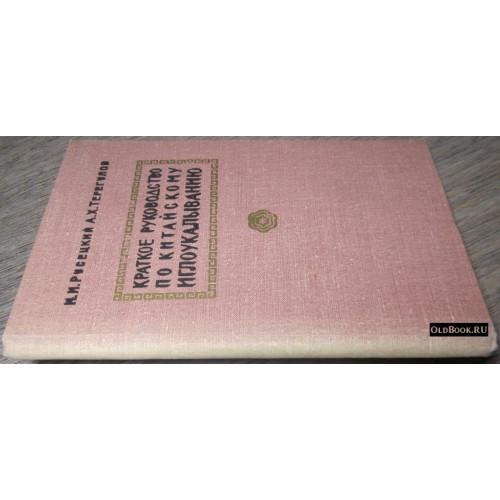 Русецкий И.И., Терегулов А.Х. Краткое руководство по китайскому иглоукалыванию. 1962 г.