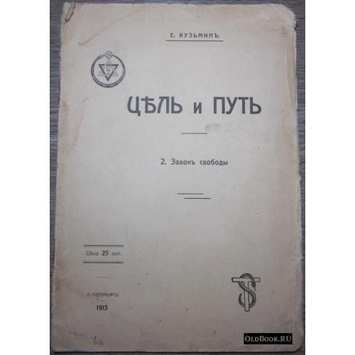 Кузьмин Е. Цель и путь. 1913 г.