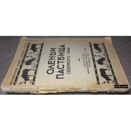 Оленьи пастбища Северного края. Сборник II. 1933 г.