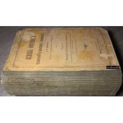 Вериго Б.Ф. Основы физиологии человека и высших животных. 1905 г.