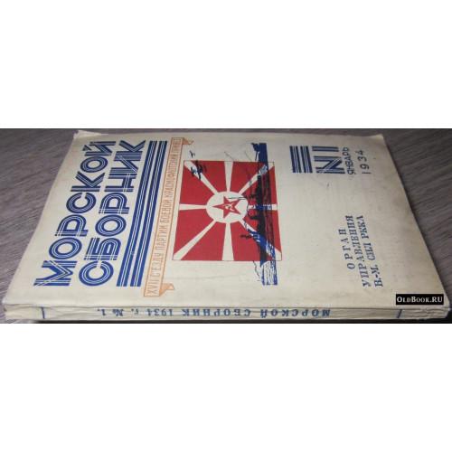 Морской сборник. №1. Январь. 1934 г.
