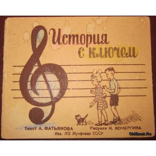Фатьянов А. История с ключем. 1947 г.