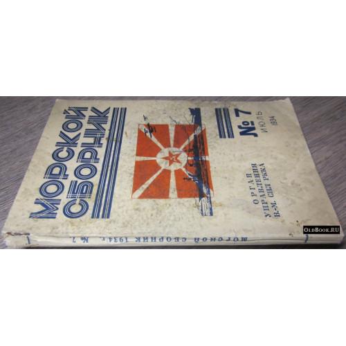 Морской сборник. №7. Июль. 1934 г.
