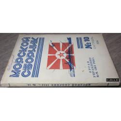 Морской сборник. №10. Октябрь. 1934 г.