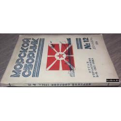 Морской сборник. №12. Декабрь. 1934 г.