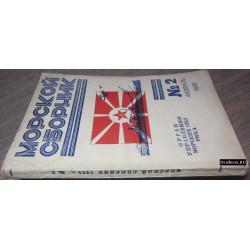 Морской сборник. №2. Февраль. 1935 г.