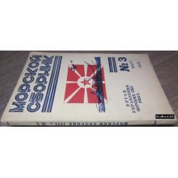 Морской сборник. №3. Март. 1935 г.