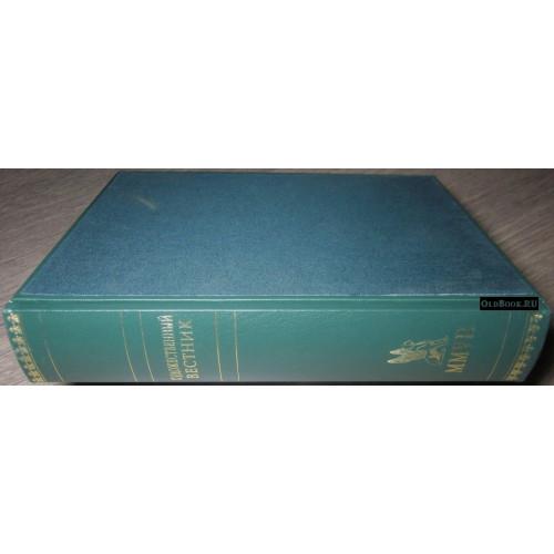 Художественный вестник. Комплект из 5-ти книг за 2007 год.