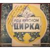 Высотская О. Под куполом цирка. 1947 г.
