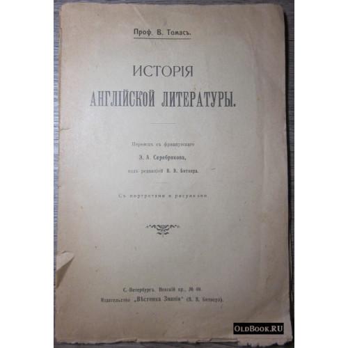 Томас В. История английской литературы. 1910 г.