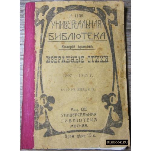 Брюсов В. Избранные стихи. 1897-1915 г. 1916 г.