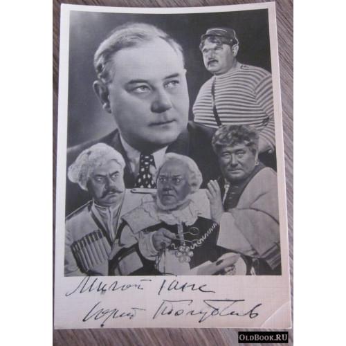 Юрий Толубеев. Открытка с дарственной надписью артиста. 1959 г.