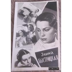 Элина Быстрицкая. Открытка с автографом и дарственной надписью артистки. 1962 г.