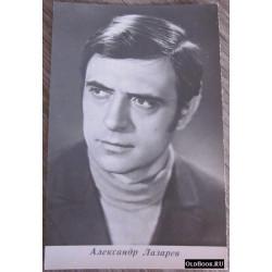 Александр Лазарев. Открытка с автографом и дарственной надписью артиста. 1970 г.