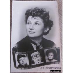 Лидия Сухаревская. Открытка с автографом и дарственной надписью артистки. 1956 г.