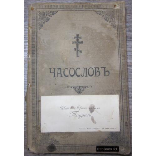 Часослов. 191? г.