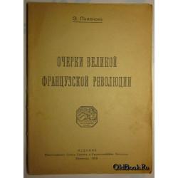 Пименова Э. Очерки Великой французской революции. 1919 г.