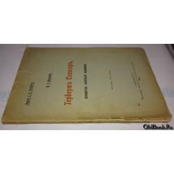 Мижуев П.Г. Герберт Спенсер, основатель новейшей социологии. 1906 г.