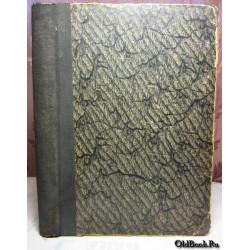 Шмит Ф.И. Искусство - его психология, его стилистика, его эволюция. 1919 г.