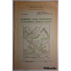 Крылов Г.В. Озеленение города Новосибирска и населенных пунктов области. 1948 г.