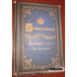 Всероссийская промышленно-художественная выставка 1882 г. в Москве. 1882 г.