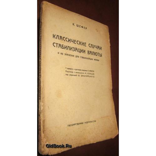 Шефер К. Классические случаи стабилизации валюты и их значение для стабилизации марки. 1923 г.