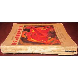 День печати Клич. Сборник на помощь жертвам войны. 1915 г.