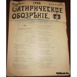Сатирическое обозрение. №1. 1906 г.