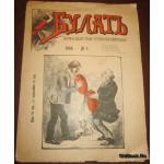 Булат. №1. 1906 г.