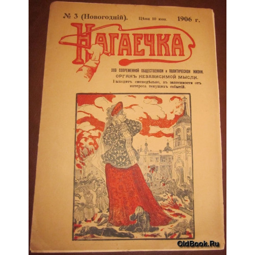 Нагаечка. №3 (Новогодний). 1906 г.