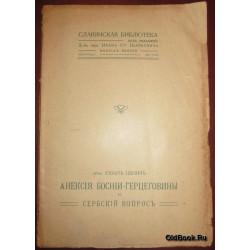 Цвиич И. Анексия Боснии-Герцеговины и сербский вопрос. 1909 г.