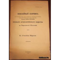 Погодин А.Л. Славяне и готы на Днепре в III веке после Рождества Христова. 1936 г.