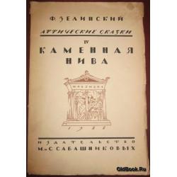 Зелинский Ф.Ф. Иресиона. Античные сказки Ф.Ф.Зелинского. 1922 г.